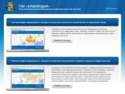 Приём информации от граждан города Краснодара (информационная система администрации по вопросам незаконного строительства на территории города)