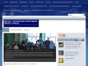 Детско-юношеская спортивная школа г.Плавска | Официальный сайт МБОУ ДОД МО Плавский район «ДЮСШ» г