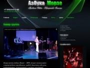 Кавер группа Азбука Морзе – 100% живое музыкальное сопровождение праздников, свадеб, банкетов, юбилеев, корпоративных мероприятий и частных вечеринок!
