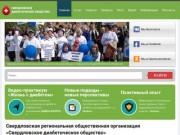 «Свердловское диабетическое общество»