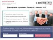 Банковская гарантия, финансовое обеспечение тендеров (Россия, Тверская область, Тверь)
