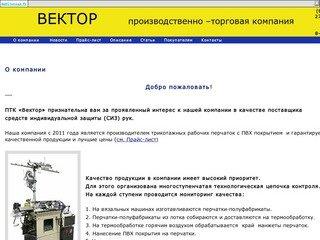 Перчатки трикотажные рабочие опт   ПТК Вектор СИЗ рук г. Тобольск   Купить рукавицы, краги