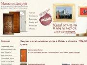 Двери апрелевка - Интернет Магазин  Входных и Межкомнатных Дверей  По НИЗКИМ Ценам.