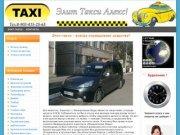 Такси,Мин-Воды аэропорт,Железноводск,Кисловодск,Ессентуки,Пятигорск