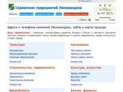 Справочник компаний Лесозаводска — Справка РФ — адреса и телефоны предприятий 2012