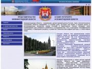 Представительство Калининградской области в Санкт-Петербурге