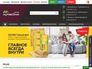 Муравейник - стройматериалы и сантехника в Минусинске