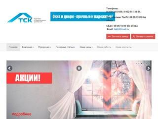 Торгово-строительная компания г. Бузулук - пластиковые окна и двери