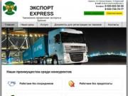 Таможенное оформление экспорта в Брянске