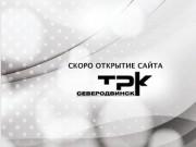 ГТРК - городская телерадиокомпания - Ионит-телеком - кабельное телевидение (Северодвинск) (зеркало сайта http://www.ionitcom.ru)