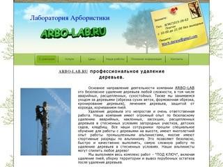 Безопасное удаление деревьев в Москве и Московской Области, компания ARBO-LAB