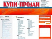 """""""Купи-Продай"""" - городская газета бесплатных объявлений г. Сочи"""