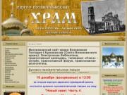 Миссионерский сайт храма Вознесения Господня г.Курганинска (Свято