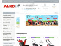 Фирменный интернет магазин садово-парковой техники AL-KO (АЛ-КО)