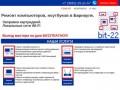 Bit-22 Ремонт компьютеров и ноутбуков в Барнауле