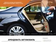 Rentavto это сайт где вы сможете заказать автомобиль на свадьбу на корпоративные нужды для личных целей. (Россия, Московская область, Москва)