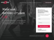Женская фитнес студия в Димитровграде Amazons