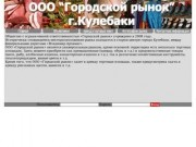 """ООО """"Городской рынок"""" г. Кулебаки (www.gr52.ru)"""