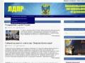 Котласское районное местное отделение ЛДПР