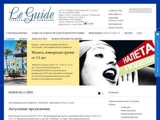 Le Guide: туры по всему миру