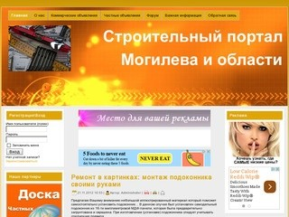 Строительный портал Могилева и области