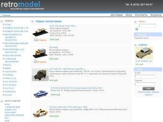 Масштабные модели автомобилей в Москве, доставка по всему миру