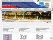 Органы местного самоуправления сельского поселения Новопавловка муниципального района