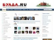 Г. Буинск. Информационно-развлекательный портал.
