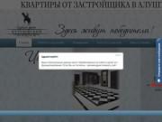 Купить квартиру в Алуште в Крыму недорого без посредников