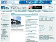 89.RU (Салехард) - новости,  погода,  работа в Салехарде, автомобили