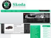 """. """"Тоника"""" - официальный дилер Skoda"""