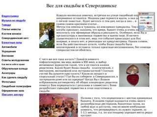 Всё для свадьбы в Северодвинске