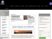 Городомля -остров на Селигере. Информация для туристов. Туризм. (Россия, Тверская область, Осташков)