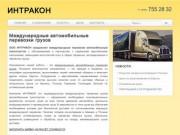 Международные перевозки из Европы (г.Москва, Фрунзенская набережная, д. 16, корп. 1)
