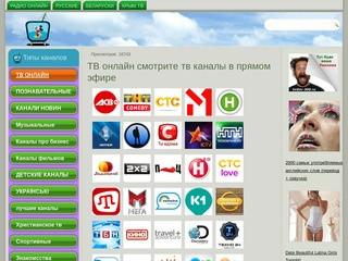 ТВ онлайн смотреть прямой эфир тв каналов