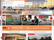 «Альтернативная газета Андрея Трофимова» (Сергиев Посад)