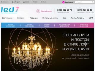 Магазин светильников (Россия, Московская область, Москва)