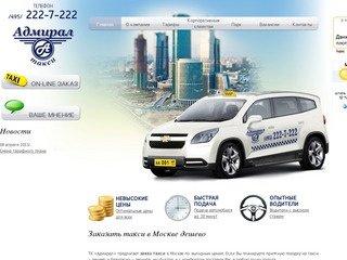Такси в Москве дешево 222-7-222 | Онлайн - заказ такси | Быстрое такси от 12 руб. за минуту