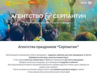 Агентство Серпантин - проведение детский праздник, юбилей, свадеба
