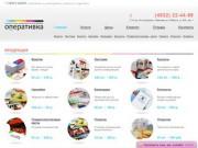 Оперативная цифровая полиграфия: центр печатной рекламы, рекламная полиграфия