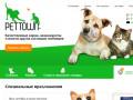 Наш интернет-магазин предлагает широкий ассортимент качественных и сертифицированных кормов супер-премиум класса для кошек и собак по приятным ценам. (Россия, Тюменская область, Тюмень)