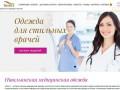 Интернет магазин медицинской одежды в Москве, купить недорого медицинскую одежду из Италии
