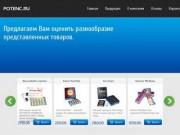 Potenc.ru - стимулирующие и лечебные биодобавки для улучшения мужского здоровья