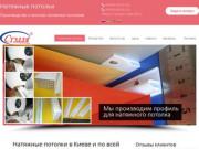 Стэлля - изготовление и установка натяжных потолков (Украина, Киевская область, Киев)
