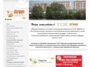 Дубки Одинцово ТСЖ Одинцовский район Лесной Городок |