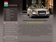 Такси Мытищи | (495) 979-8-979 | Круглосуточно