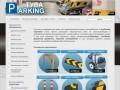 Добро пожаловать - ТулаПаркинг - Оборудование для парковок. Продажа и монтаж парковочных барьеров