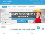 Клининговая компания (Россия, Ставропольский край, г. Ставрополь)
