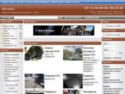 АвтоАкс - Защита картера, багажник на крышу, коврики в салон и багажник в Пскове