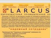 """Компания""""LARCUS"""" - """"надомный сотрудник"""" (информацияоработеитрудоустройстве) г. Новосибирск, ул.Сухарная35,Тел. +7 (909) 694 08 24"""